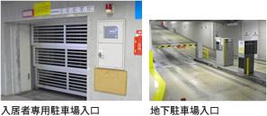 入居者専用駐車場入口/地下駐車場入口